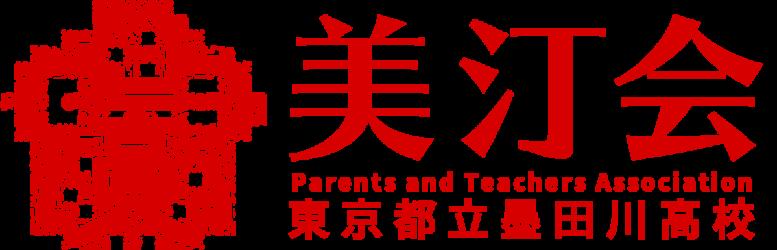東京都立墨田川高校PTA